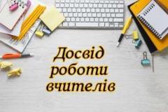 Досвід роботи вчителів